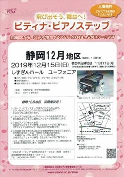 2019年ピティナ・ピアノステップ「静岡12月地区」