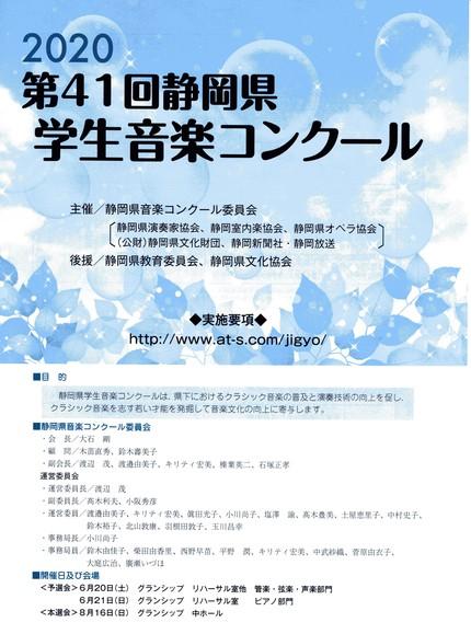第41回静岡県学生音楽コンクール